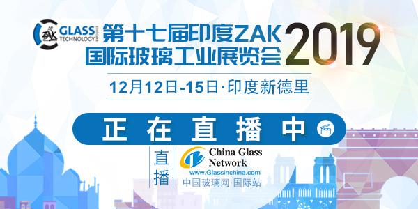 2019年印度ZAK国际玻璃工业展览会
