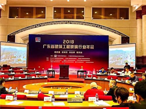 广东工程玻璃行业年会
