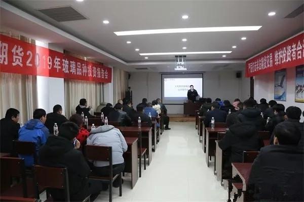 滕州玻璃产业发展研讨会在鲍沟镇召开