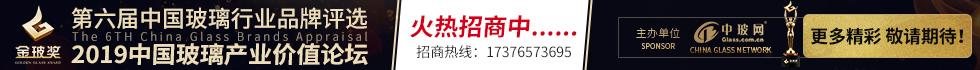 """金玻奖""""第六届玻璃行业品牌评选——玻璃行业奥斯卡 2019玻璃产业价值论坛"""