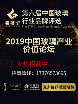 """金玻奖""""第六届中国玻璃行业品牌评选招商进行中"""