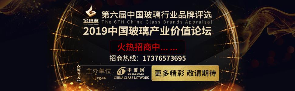 """金玻奖""""第六届中国玻璃行业品牌评选"""