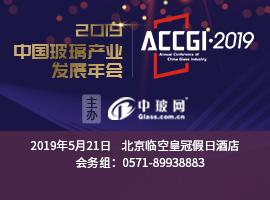 2019中国玻璃产业发展年会参会报名火热进行中