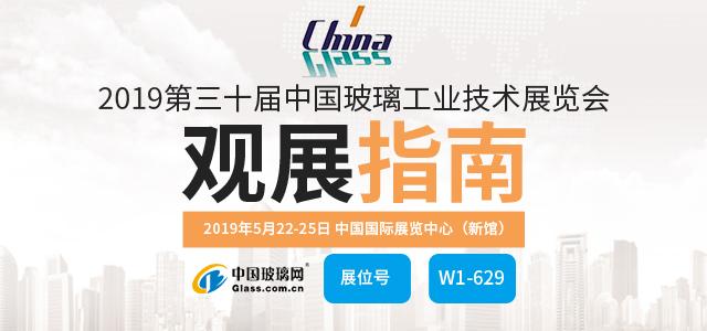 第30届中国玻璃展展商搜索