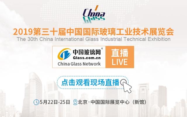 2019第30届中国国际玻璃工业技术展览会