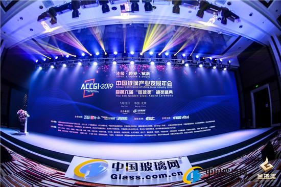 2019中国玻璃产业发展年会