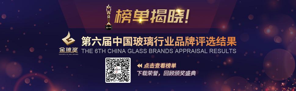 第六届中国玻璃行业品牌评选结果
