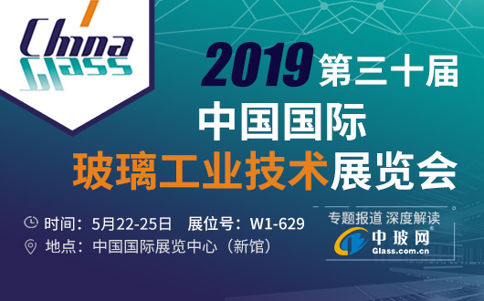 2019年第30届中国玻璃国际展专题回顾