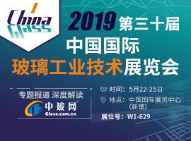 第30屆中國國際玻璃工業技術展覽會專題報道