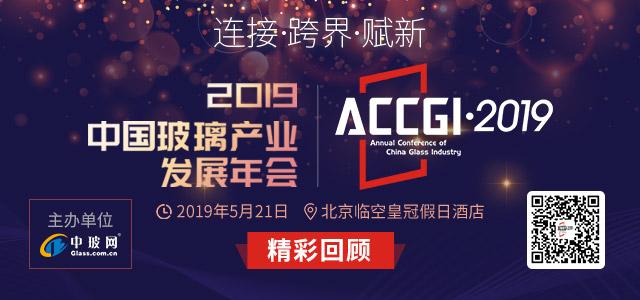 2019中国玻璃发展产业年会暨第六届金玻奖颁奖盛典