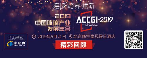 2019中國玻璃產業發展年會暨第六屆金玻獎頒獎盛典