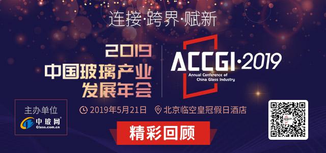 2019中国玻璃产业发展年会暨第六届金玻奖颁奖盛典