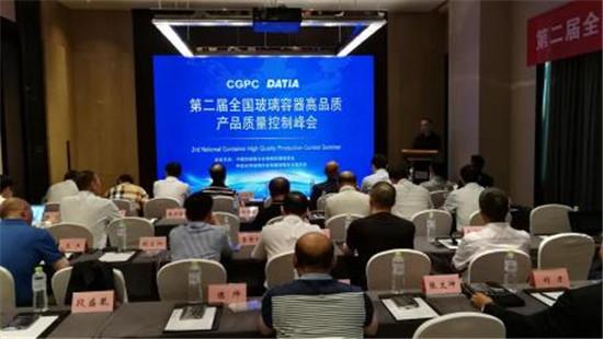 第二届全国玻璃容器高品质产品质量控制峰会圆满结束