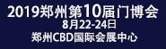 2019第十屆中國鄭州(秋季)定制家居門業博覽會