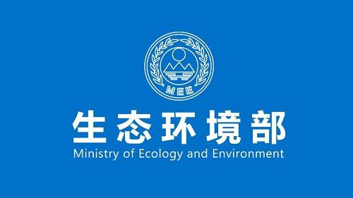 生態環境部:達到超低排放A級企業今冬不再停限產