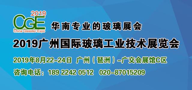 2019中国(广州)国际玻璃展