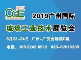 2019广州国际玻璃展
