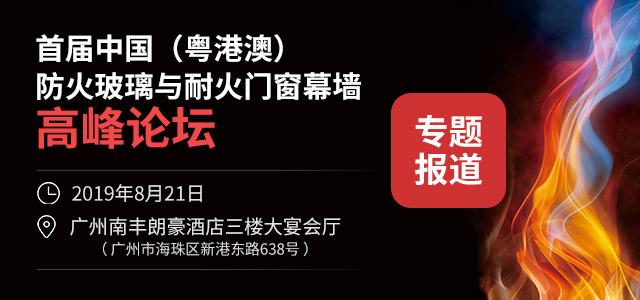 首届中国(粤港澳)防火玻璃与耐火门窗高峰论坛