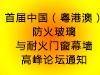 首屆中國(粵港澳)防火玻璃與耐火門窗幕墻高峰論壇通知