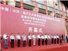 中国现代艺术及功能玻璃创新设计与应用论坛