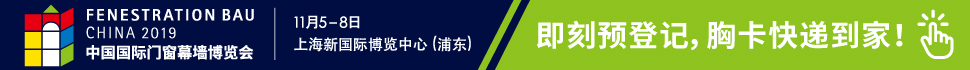 FENESTRATION BAU China 中國國際門窗幕墻博覽會