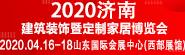 2020澳门永利网站(济南)国际修建装潢暨定制家居展览会