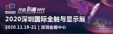 2020深圳國際全觸與顯示展