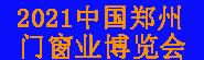 2020 第十一屆中國鄭州門業博覽會