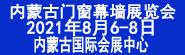 2021第九屆內蒙古國際門窗幕牆展覽會