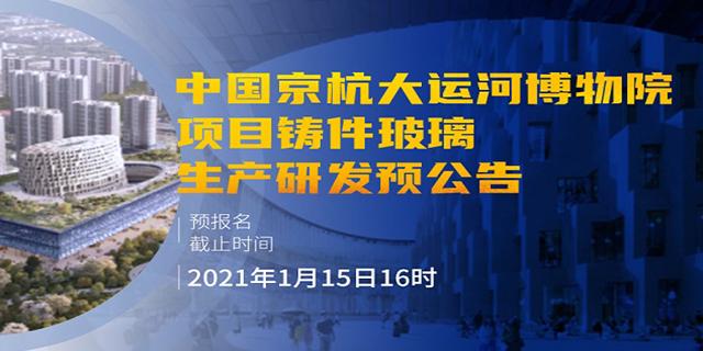 中國京杭大運河博物院項目鑄件玻璃生產研發預公告