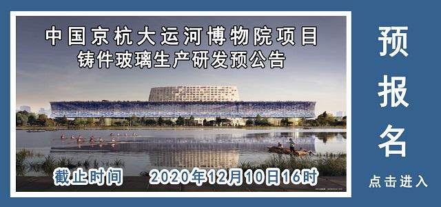 中国京杭大运河博物院项目铸件玻璃生产研发预公告