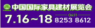 第26屆中國國際建築裝飾材料展覽會