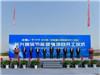 旗濱集團做強做大戰略加快,長興節能玻璃項目開建