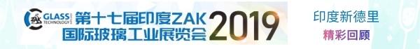 2019年第十七届印度ZAK国际玻璃工业展览会