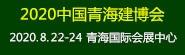 2020中国(青海)建筑及装饰材料博览会