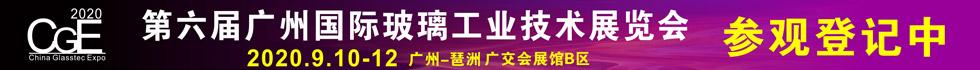 玻璃展2020中国广州国际玻璃展览会