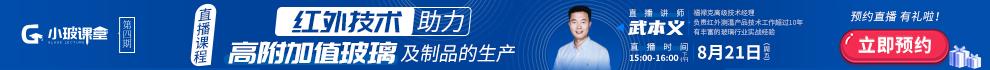 【直播预约】821《红外技术助力高附加值玻璃及制品的生产》