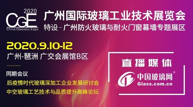 2020第六届广州国际玻璃工业展