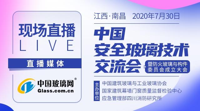 中国安全玻璃技术交流会