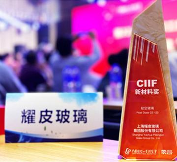 耀皮航空云南11选5助手原片荣获CIIF新材料奖