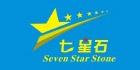 桂林七星石超硬材料