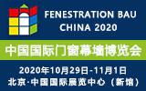 2020中國國際門窗幕墻博覽會