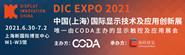 DIC EXPO 2021 中國(上海)國際顯示技術及應用創新展