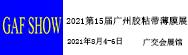 2021第15屆廣州國際膠粘帶薄膜展覽會