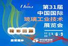 2021年中国国际玻璃工业技术展览会