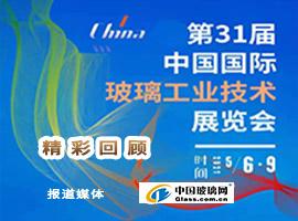2021年第31屆中國國際玻璃工業技術展覽會