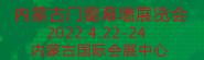 2022第九屆內蒙古國際門窗幕墻展覽會