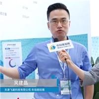 中玻网专访:天津飞旋科技有限公司