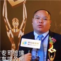 """2019中国玻璃产业发展年会暨第六届""""金玻奖""""现场采访中山安可"""