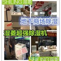 武汉除湿机价格,重庆湿菱电器有限公司,其它,发货区:重庆 重庆 九龙坡区,有效期至:2019-11-21, 最小起订:1,产品型号: